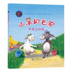 幼儿情商培养绘本:山羊和毛驴系列-草莓太阳镜(让孩子慢慢懂得友谊的珍贵与付出)