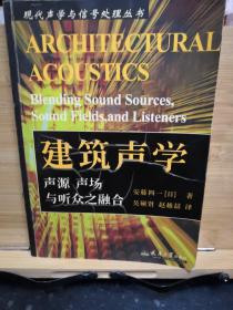 建筑声学:声源、声场与听众之融合