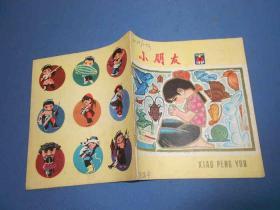 小朋友-1981-4