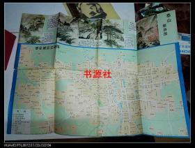 1993泰安城区交通图
