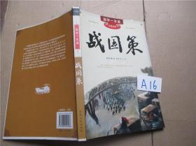 国学一本通:战国策  刘向  著;徐潜  编