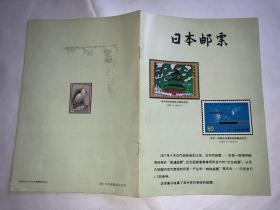 日本邮票 介绍