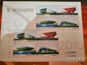 《中国2010年上海世博会》
