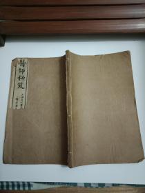 绝版稀缺中医资料书---《医师秘笈》-----32开--上下卷两册全