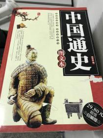 【急速发货】中国通史图文本(超值珍藏版)