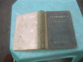 重庆市常用药剂手册  货号4-5