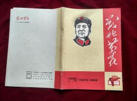 《战地黄花》1967.11创刊号
