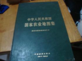 4开,精装本<< 中华人民共和国国家农业地图集>>品图自定