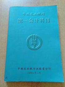 中国农业银行统一会计科目