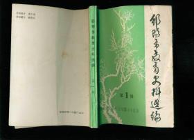 邵阳市教育史料选编 第1辑(第一辑相当于创刊号)