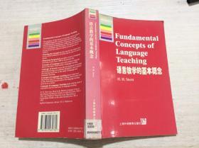 语言教学的基本概念(英文)