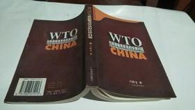 WTO与旅游服务贸易的法律问题