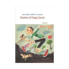 中国儿童文学走向世界精品书系·英文版:方果子的故事(精装)