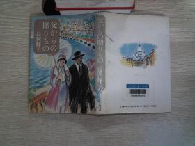 日文书 32开 精装 8