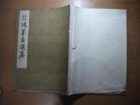 悲鴻墨畫選集(畫冊)缺封底