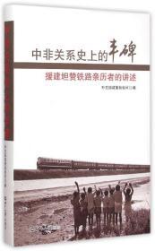 送书签lt-9787501248124-中非关系史上的丰碑 援建坦赞铁路亲历者的讲述
