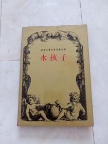 世界儿童文学名著全集《水孩子》32开 精装+护封,1997年1版1印,印6000册。