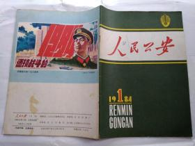 人民公安(1984年第1期)月刊.16开;