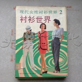 现代女性衬衫世界--2