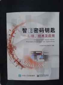 智能密码钥匙:原理 技术及应用