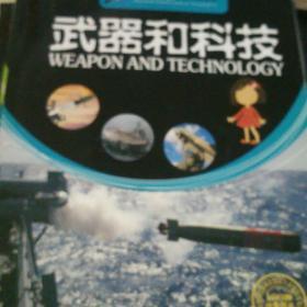 小学生知识图书馆.武器和科技