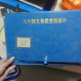 九年义务教育投影片小学数学第4册(全15张)