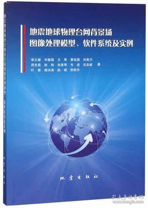 地震地球物理台网背景场图像处理模型,软件系统及实例