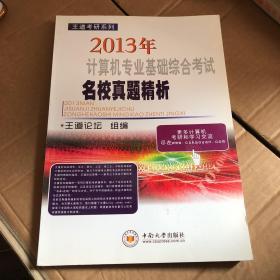 王道考研系列:2013年计算机专业基础综合考试名校真题精析