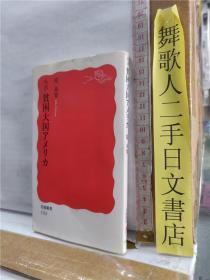 堤未果 ルポ 贫困大国アメリカ 日文原版64开岩波新书文库综合书