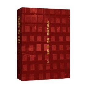 毛泽东著作背后的故事