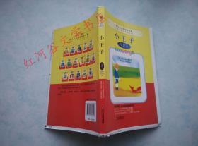 世界儿童文学传世经典--小王子(全译本)(少见毛边本)