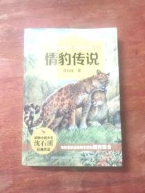 动物小说大王沈石溪守望生命书系 情豹传说