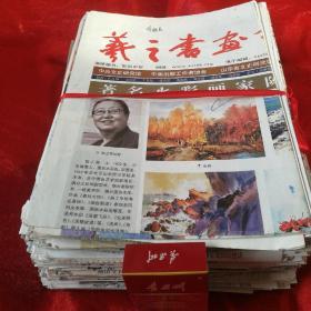 中国书画报。艺之书画报,〈卖家不负责运费)