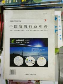 2004中国物流行业细览(16开精装本)品相以图片为准