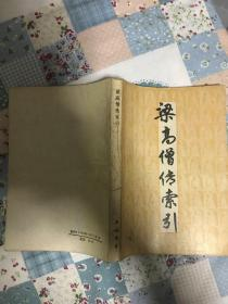 上海书店《梁高僧传索引》