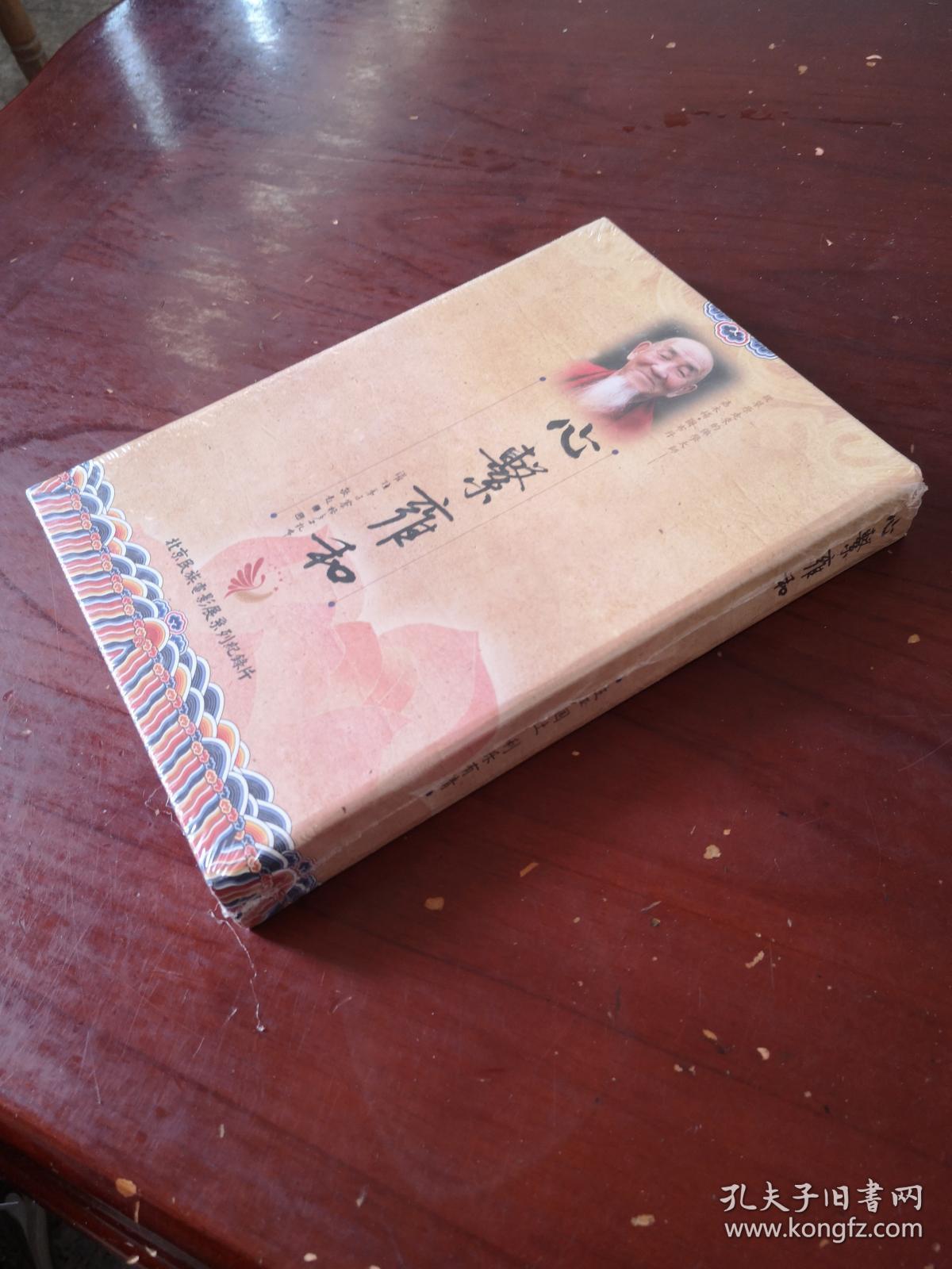 心繁雍和 北京民族电影展系列纪录片 未开封