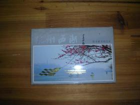 中国邮政邮资明信片:《杭州西湖》 全10张