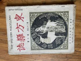 3209:《东方杂志 》第二十五卷第九号,内多日军在济南之暴行插图十四页,有中俄日在东三省的利权竞争,外人对于日本兵济南暴行之公论等