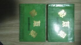 校友录  庆祝建校四十周年(1952一1992)   长春地质高等专科学校