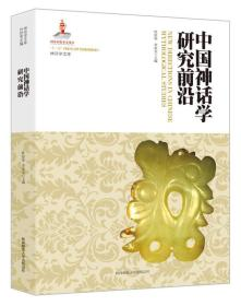 神话学文库:中国神话学研究前沿
