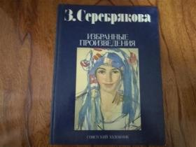 外文书Cepe6pa6oba 画册