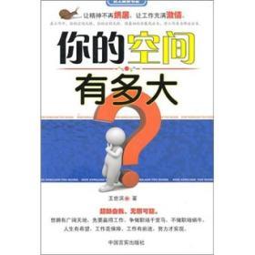 天一文化·自考通·高等教育自学考试考纲解读与全真模拟演练:英语(2)9787802504141
