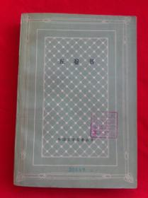 五卷书 网格本