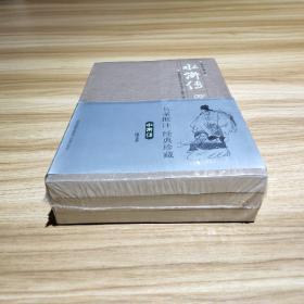 《水浒传》名家批注图文本(全3册)