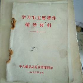 学习毛主席著作辅导材料1   1966