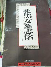张黑女墓志铭