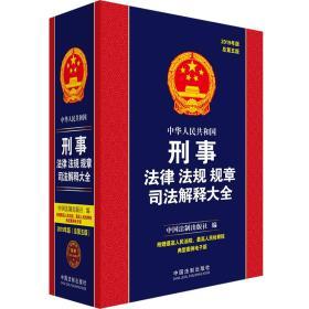 中华人民共和国刑事法律法规规章司法解释大全(2019年版)总第五版