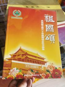 庆祝新中国六十华诞农民书画作品集  祖国颂