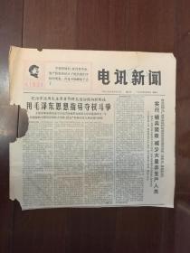 文革版《电讯新闻》1967年3月7日· ·剪报 要点:用毛泽东思想指导夺权斗争、毛主席题词 学雷锋同志学习 发表四周年,雷锋生前所在部队隆重集会。套红、头像毛主席语录。