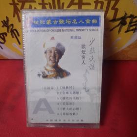 蒙文未开封磁带:蒙古族歌王拉苏荣名曲。珍藏版(蒙文歌曲六首/汉语歌曲六首)